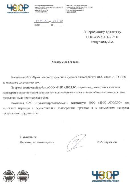 Письмо рекомендация Аполло