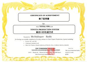 Сертификат Toyota Production System