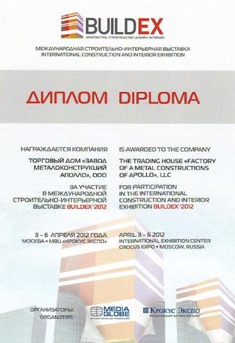"""Фотоотчет с выставки """"BUILDEX-2012""""."""