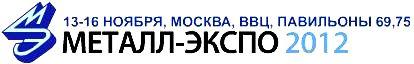 ТД ЗМК Аполло на выставке Металл-Экспо 2012 в Москве