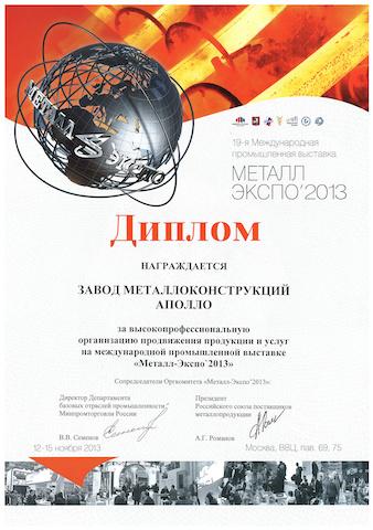 Диплом Металл-Экспо184