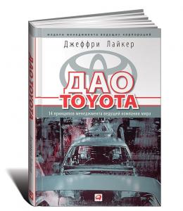 ДАО ТОЙОТА, Джеффри Лайкер