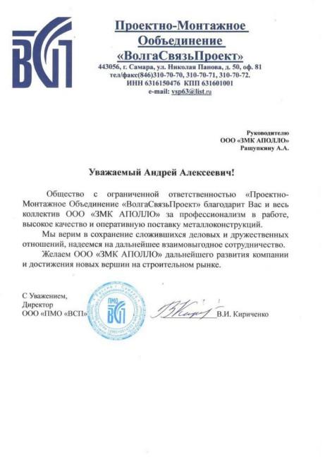 ВолгаСвязьПроект