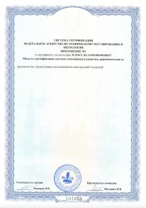 ГОСТ Р ИСО 14001-2016
