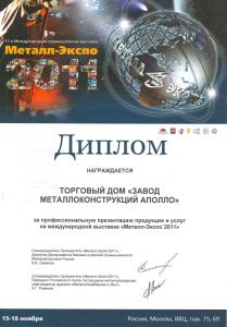 Металл Экспо 2011