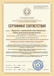 Сертификат проверенных организаций