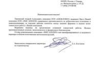 АНОД-ПЛЮС