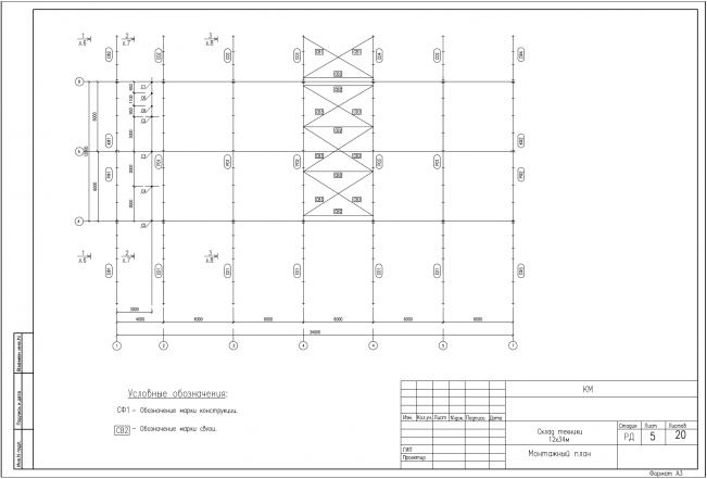План здания 12х34