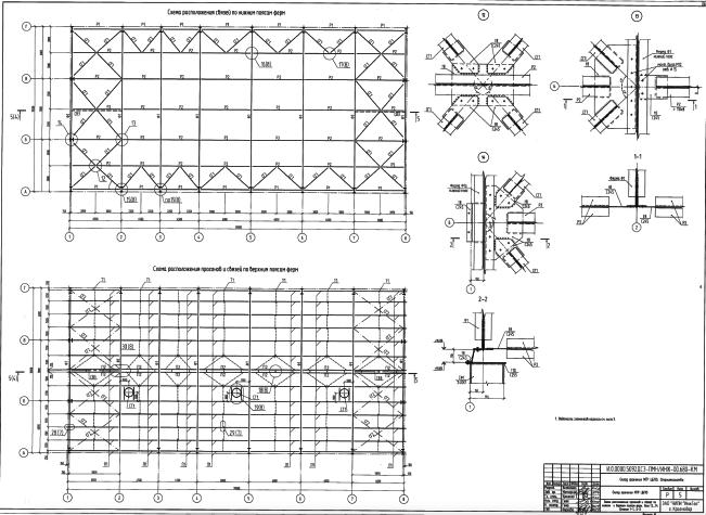 План склада МТР