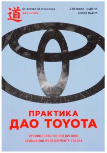 Практика ДАО Тойота