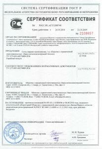 Сертификат сварная сетка