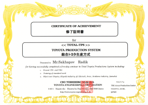 Сертификат Toyota Production System