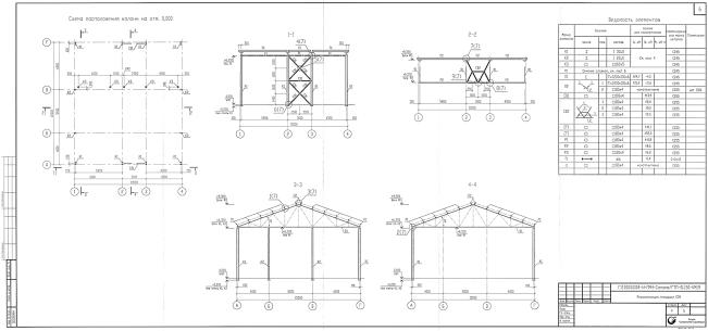 Металлоконструкции здания 19-ого пускового комплекса
