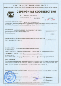 Сертификат на сварную балку