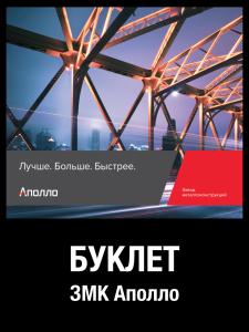Буклет ЗМК аполло (в формате PDF)