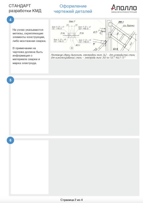 Стандарт КМД Монтажные схемы 2