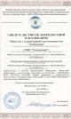 Аккредитация лаборатории 1