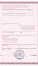 Лицензия рентген 2