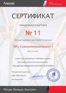 11 Союзхимпромпроект