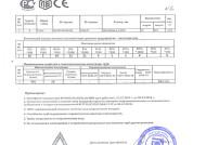 Сертификат Королёвский Трубный Завод