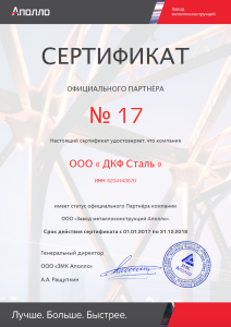 17 ДКФ Сталь