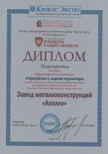 Защита периметра 2011