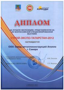 СТРОЙ-ЭКСПО-ТАТАРСТАН-2012