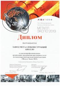 Металл-Экспо 2013