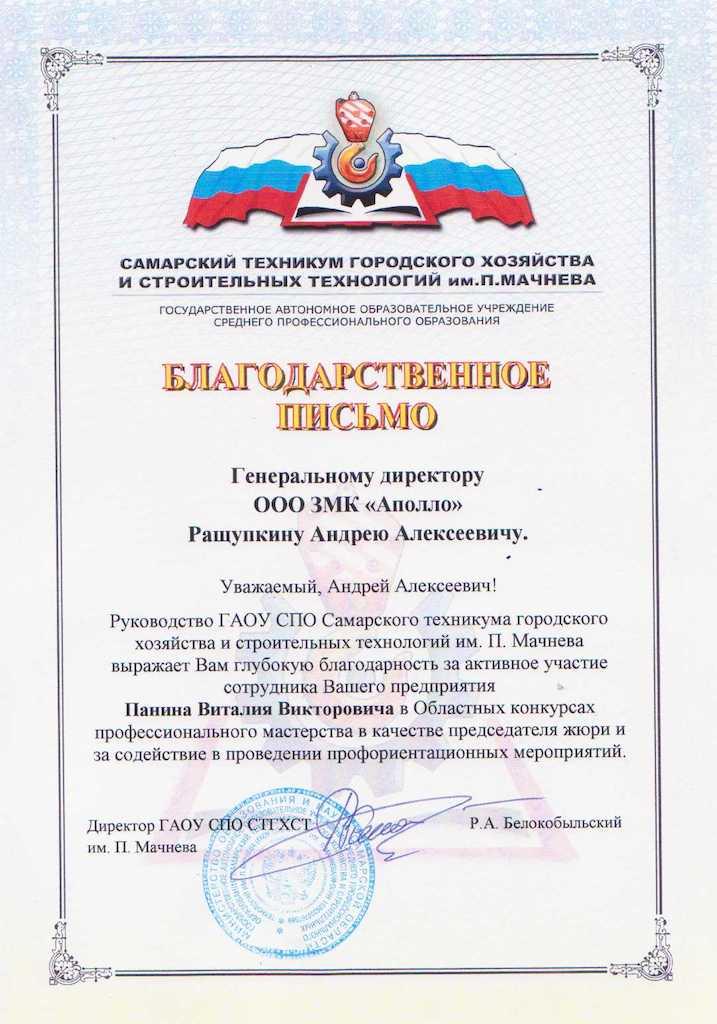 цена Гост ИСО 14001 2016 в Новочебоксарске