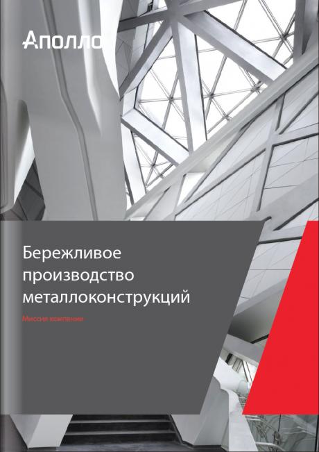 Услуги Завода металлоконструкций