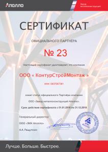 23 КонтурСтройМонтаж