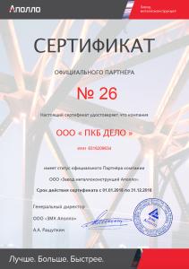 26 ПКБ ДЕЛО