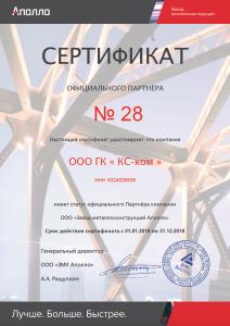 28 ГК КС-КОМ