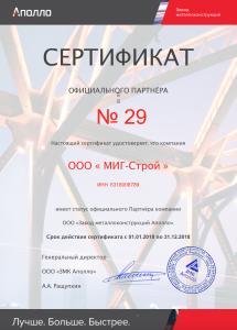 29 МИГ-Строй