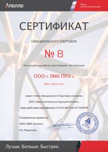 8 ЛМК ПРО